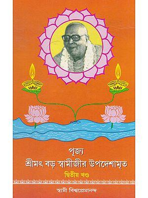 Bara Swamiji'r Upadeshamrita (Bengali)