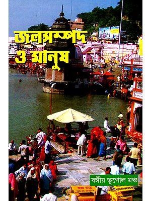 Jal Sampad O Manush (Bengali)
