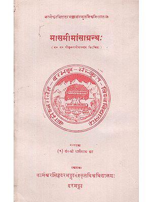 मासमीमांसाग्रन्थ:-  Mash Mimansa Granth (An Old and Rare Book)