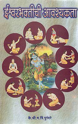 ईश्वरभक्तीची आवश्यकता - The Need for Devotion to God (Marathi)