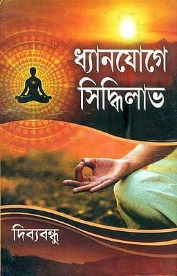 ধ্যানযোগে সিদ্ধিলাভ: Dhyanyoge Siddhi Labh (Bengali)