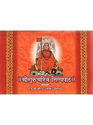 श्रीगुरुचरित्र नित्यपाठ - Shri Gurucharitra Nitya Patha (Marathi)