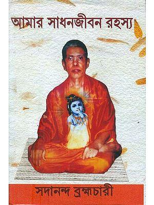 আমার সাধনজীবন রহস্য: Amar Sadhana Jivan Rahasya (Bengali)