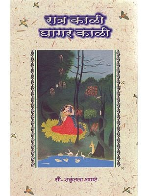 रात्र काळी घागर काळी - Raat Kali Ghagar Kali (Marathi)