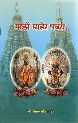 माझें माहेर पंढरी - Majhen Maher Pandhari (Marathi)