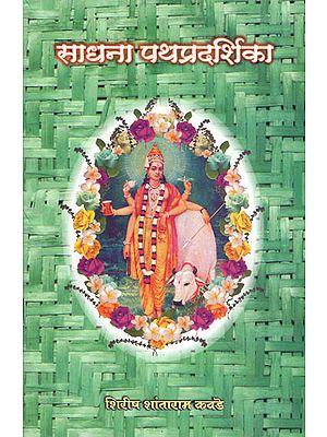 साधना पथप्रदर्शिका - Sadhana Pathapradarshika (Marathi)