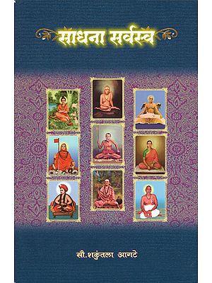 साधना सर्वस्व - Sadhana Sarvasva (Marathi)