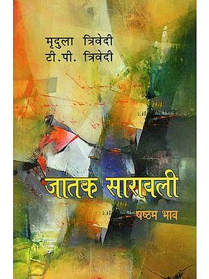 जातक सारावली- Jatak Saravali (Shashtham Bhava)