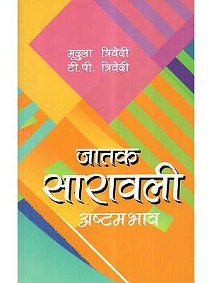 जातक सारावली- Jatak Saravali (Ashtam Bhava)
