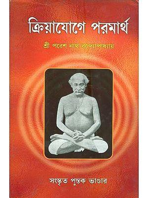 ক্রিয়াযোগে পরমার্থ : Kriya Yoge Parmarth (Bengali)