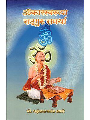 ॐकारस्वरूपा सद्गुरू समर्था - Omkarsvarupa Sadguru Samartha (Marathi)