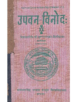 उपवन-विनोद:- Upavana Vinodah (An Old and Rare Book)