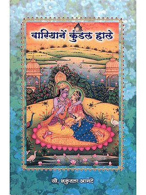 वारियानें कुंडल हाले - Wariane Kundal Hale (Marathi)