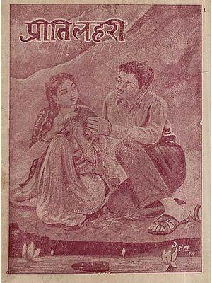 प्रीति लहरी- Preeti Lahiri In Nepali (Poem)