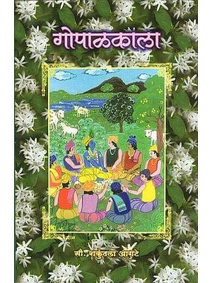गोपाळकाला - Gopalakala (Marathi)