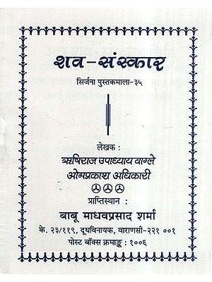 शव - संस्कार- Shav Sanskar (Nepali)