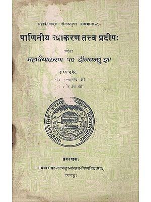 पाणिनीय व्याकरण तत्व प्रदीप:- Panini Vyakaran Tattva Pradeep (An Old and Rare Book)
