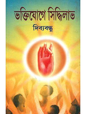 ভক্তিযোগ সিদ্ধিলাভ: Bhakti Yoga Siddhi Labh (Bengali)
