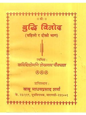 बुद्धि विनोद- Buddhi Vinod In Nepali- I & II Part (Poems)