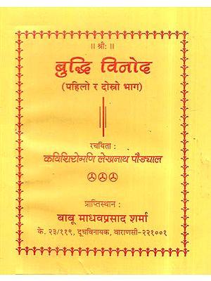 बुद्धि विनोद- Buddhi Vinod In Nepali- I & II Part (Poems)