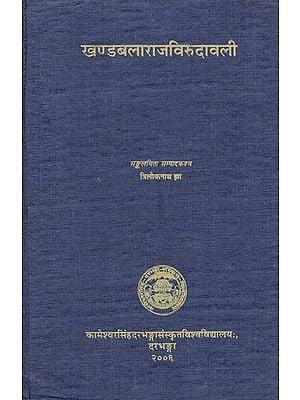 खण्डबलाराजविरुदावली- Khand Balaraj Virudavali (An Old Book)