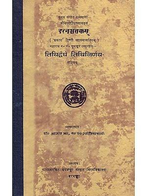 रत्नशतकम्- Ratna Satakam (An Old and Rare Book)