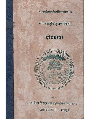 योगयात्रा- Yog Yatra (An Old and Rare Book)