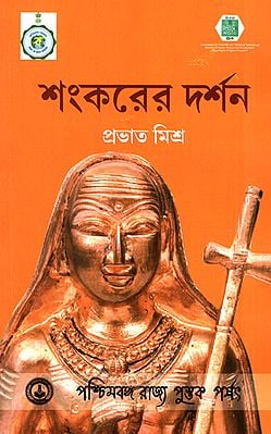 Shankarer Darshan: The Philosophy of Shankara (Bengali)