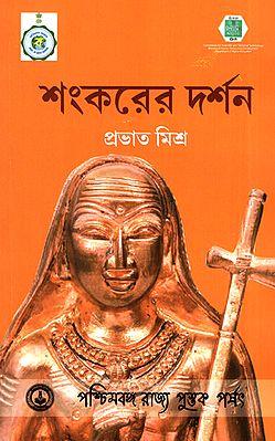 Shankarer Darshan: The Philosophy of Shankara (Bengali)