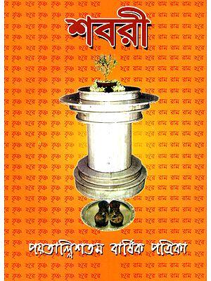 শবরী : Shabari  (Bengali)