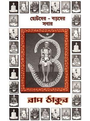 ছেটেদের-বড়দের সবার রামঠাকুর :Everyone from Children to Adults - Ram Thakur (Bengali)