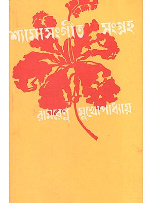 শ্যামা সংগীত সংগ্রহ : Shyama Sangeet Sangraha (An Old and Rare Book in Bengali)