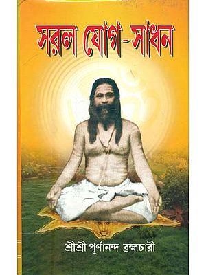 সরল যোগ সাধন: Saral Yoga Sadhana (Bengali)