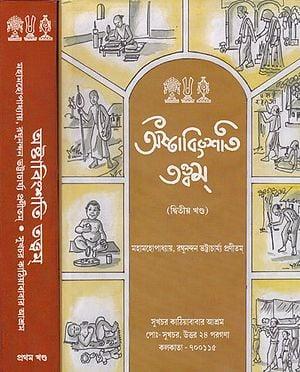 Astabinsattattba  (Set of 2 Volumes in Bengali)