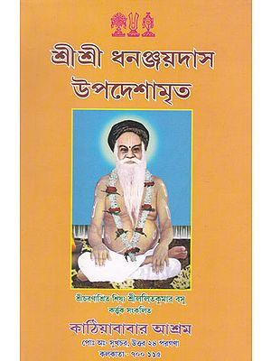 Shri Shri Dhananjaydas Upadeshamrit (Bengali)