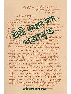 Shri Sri Dhananjaydas Patramrita (An Old and Rare Book in Bengali)