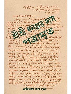 Shri Sri Dhananjaydas Patramrita (An Old and Rare Book in Bengali)