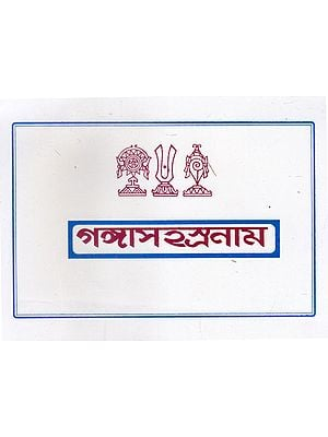 Gangasahasranam (Bengali)
