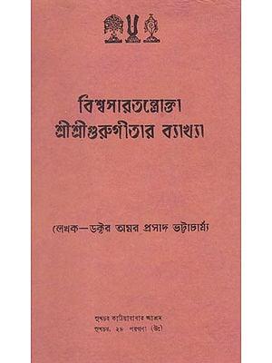 Biswasartantaokta Shri Shri Gurugitar Byakhya (An Old and Rare Book in Bengali)