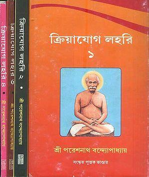 ক্রিয়াযোগ লহরি : Kriyayoga Lahari in Bengali (Set of 4 Volumes)