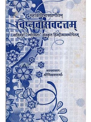 स्वप्नवासवदत्तम्- Swapna Vasa Vadattam of Mahakavi Bhasa WIth 'Jyotsna' Sanskrit- Hindi Commentaries