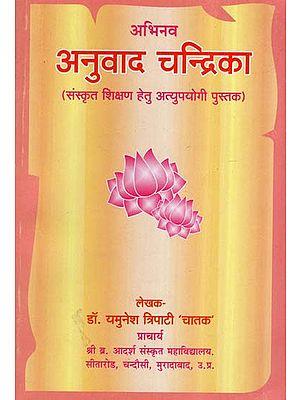 अभिनव अनुवाद चन्द्रिका- Abhinav Anuvad Chandrika (Book For Teaching Sanskrit)