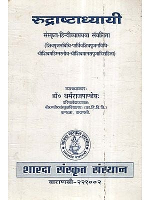 रुद्राष्टाध्यायी- Rudra Ashtadhyayi- Sanskrit Hindi Interpretation (An Old And Rare Book)