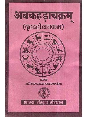 अबकहड़ाचक्रम् (बृहदहोराचक्रम्)- Abakhada Chakram (Brihad Hora Chakram)