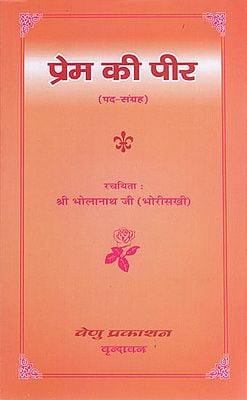 प्रेम की पीर - Prem Ki Peer (Pada Samagraha)