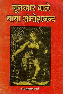 नूनखार वाले बाबा संमोहानन्द- Baba Sanmohanand Of Noonkhar