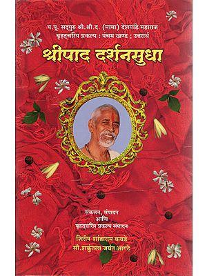 श्रीपाद दर्शनसुधा - Shripada Darshan Sudha (Marathi)