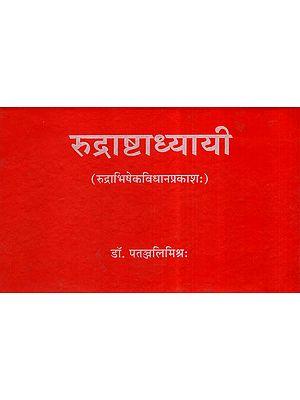 रुद्राष्टाध्यायी- Rudra Ashtadhyayi (Nepali)