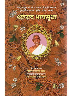 श्रीपाद भावसुधा - Shripada Bhava Sudha (Marathi)