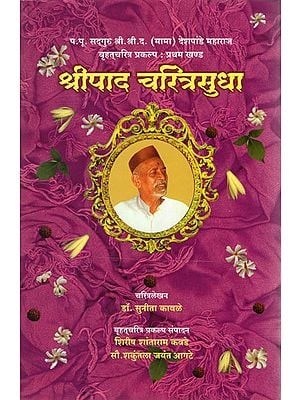 श्रीपाद चरित्रसुधा - Shripada Charitra Sudha (Marathi)
